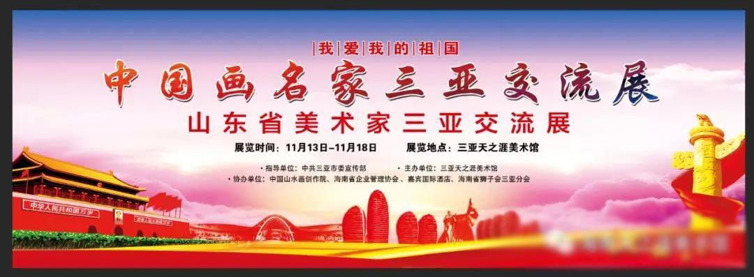 """""""我爱我的祖国""""中国画名家三亚交流展"""